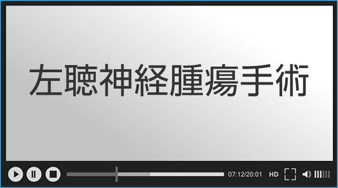 動画 左聴神経腫瘍の手術