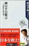 神の手の提言 ―日本医療に必要な改革 福島孝徳