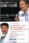 パーキンソン病に勝つ! ~福島孝徳がすすめる奇跡の治療 徳間書店取材班