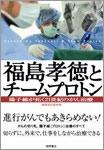 福島孝徳とチームプロトン 陽子線が拓く21世紀のがん治療 徳間書店取材班