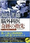 福島孝徳 脳外科医 奇跡の指先 PHP研究所取材班