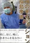神の手のミッション 福島孝徳 すべてを患者さんのために捧げた男 徳間書店取材班