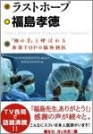 ラストホープ 福島孝徳 「神の手」と呼ばれる世界TOPの脳外科医 福島孝徳