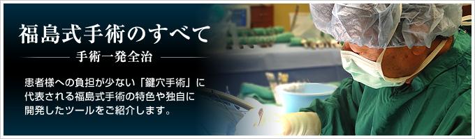 福島式手術のすべて