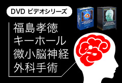 DVD 福島孝徳キーホール微小脳神経外科手術