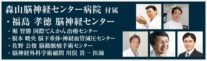 東京脳神経センター病院/福島孝徳 脳神経センター