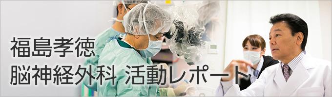 福島孝徳 脳神経外科 活動レポート