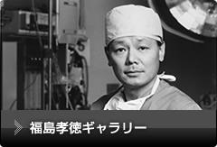 福島孝徳ギャラリー