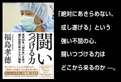闘いつづける力 現役50年「神の手」を持つ脳外科医の終わらない挑戦