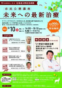 市民公開講座「未来への最新治療」